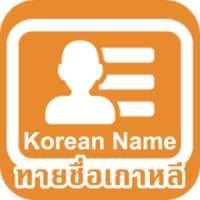 ทายชื่อเกาหลี - Korean Name